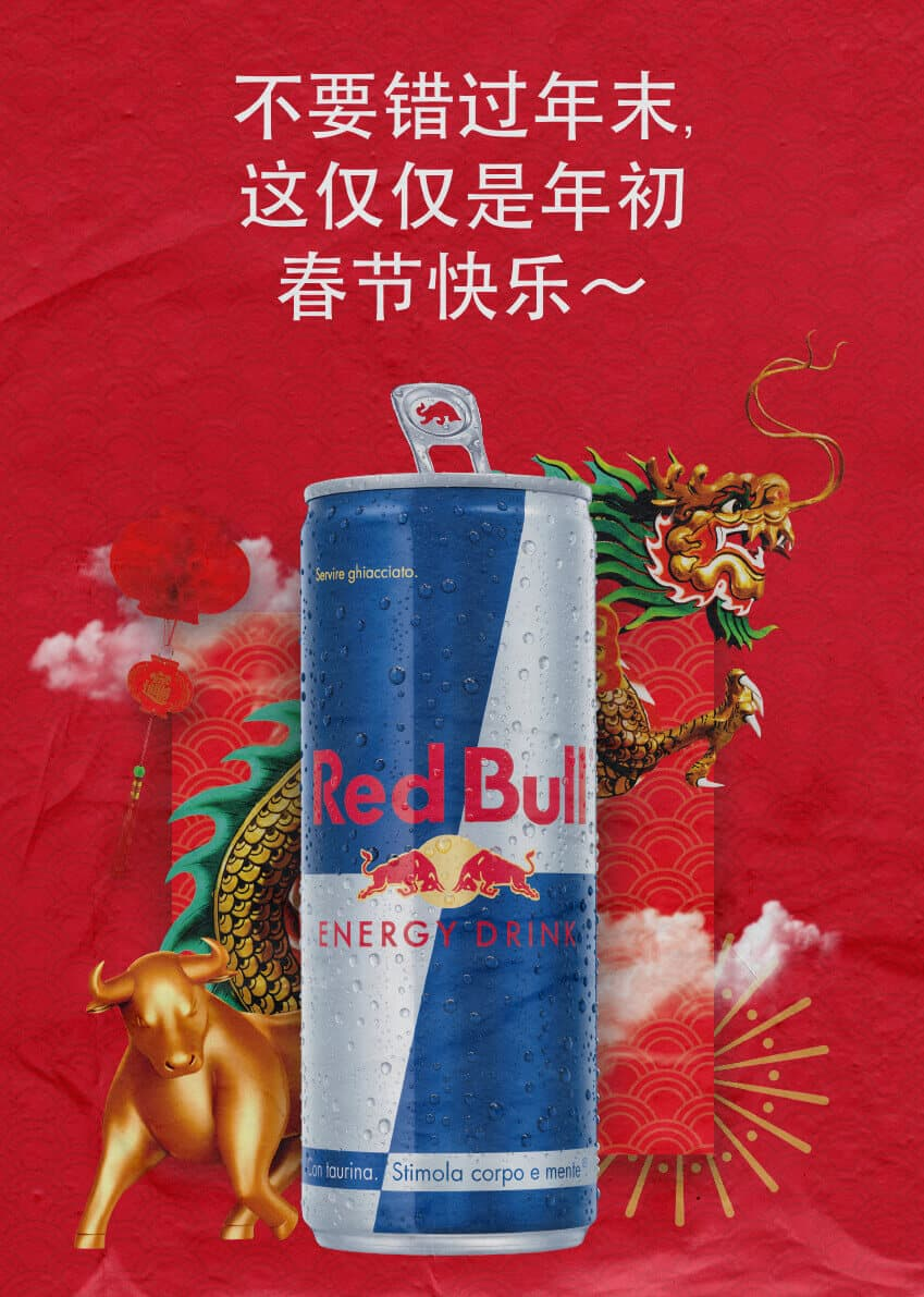 Red Bull - Capodanno Cinese - Poster