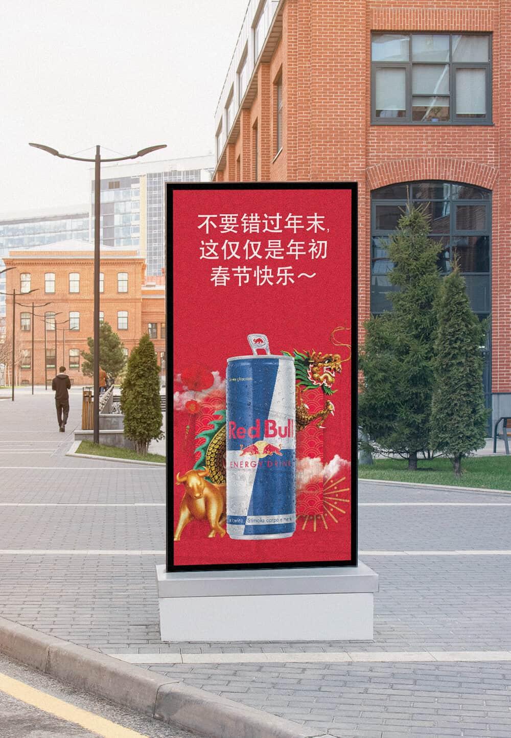 Red Bull - Capodanno Cinese - Totem